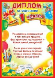 Диплом об окончании класса детский Купить книгу с доставкой  Диплом об окончании 1 класса детский
