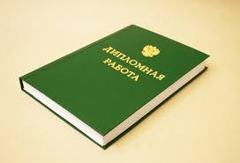 Система образования в РФ ЮРИСТЪ Как заказать дипломную работу и почему мы платим столько за образование