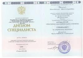 Диплом о высшем тел Москве тел для связи в  Доступен для заказа диплом 2014 2015 2016 года с приложением формата А3 новейшего образца