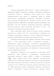 Анализ системы управления персоналом на ООО УК Спецстройгарант  Это только предварительный просмотр
