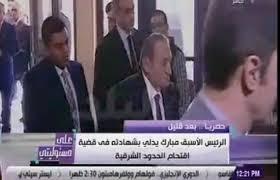 نتيجة بحث الصور عن مبارك ومرسي وجها لوجه