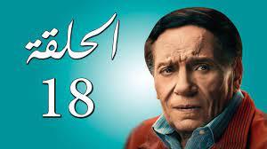 مسلسل عادل إمام | رمضان 2021 | الحلقة الثامنة عشر - YouTube