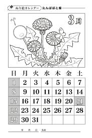 50歳以上 高齢者 塗り絵 カレンダー 子供と大人のための無料印刷可能