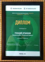 Открытый бюджет России Артамонова Геннадия ИНФО