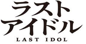 秋元康プロデュース ラストアイドルライブステージ 10 月より1期生