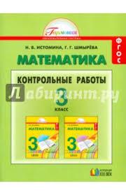 Книга Математика Контрольные работы к учебнику для класса  Истомина Шмырева Математика Контрольные работы к учебнику для 3 класса общеобразовательных учреждений
