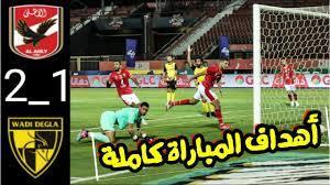 اهداف الاهلي و وادي دجلة 2/1 | و ملخص الماتش و اخطاء التحكيم - YouTube