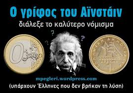 Image result for δραχμη