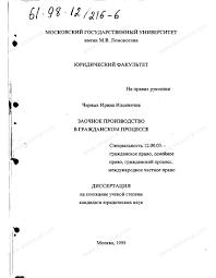 Диссертация на тему Заочное производство в гражданском процессе  Диссертация и автореферат на тему Заочное производство в гражданском процессе научная