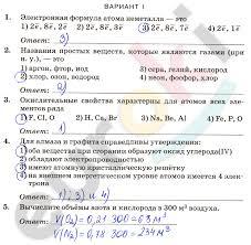 ГДЗ по химии класс Габриелян Краснова контрольные работы решебник Проверочная работа №15 Неметаллы Атомы и простые вещества Кислород озон воздух