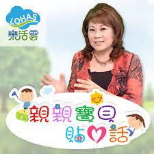 彩虹愛家|親親寶貝貼心話| LOHAS樂活雲