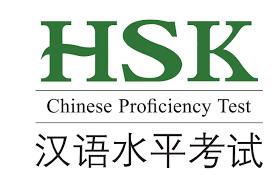 Hanyu Shuiping Kaoshi - Wikipedia