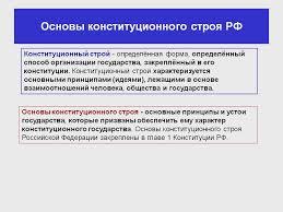 Реферат основы конституционного строя в рф > добавлена ссылка Реферат основы конституционного строя в рф