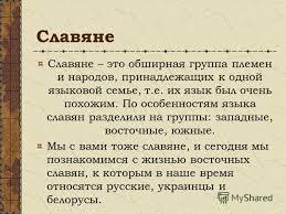 Презентация на тему Жизнь Древних Славян Скачать бесплатно и  2 Славяне