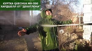 Мембранная <b>куртка</b>-штормовка Quechua MH-500: хардшелл от ...