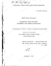 Диссертация на тему Методические основы построения опережающего  Диссертация и автореферат на тему Методические основы построения опережающего курса физики основной школы