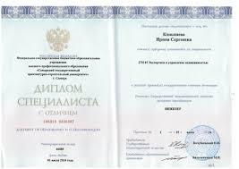 Красный диплом колледжа поступление в вуз Изображения Москва Красный диплом колледжа поступление в вуз