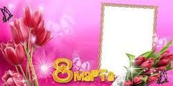 8 <b>марта</b>