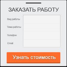 ДипМастер дипломные работы на заказ в Санкт Петербурге курсовые  дипломная работа курсовая работа