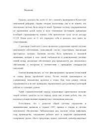 Накопительная пенсионная система в республике Казахстан диплом  Пенсионный рынок Республики Казахстан проблемы и перспективы развития на примере АО НПФ Республика