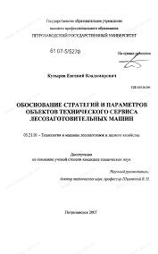 Диссертация на тему Обоснование стратегий и параметров объектов  Диссертация и автореферат на тему Обоснование стратегий и параметров объектов технического сервиса лесозаготовительных машин