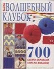 Дневник по вязанию симы