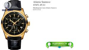 <b>Atlantic</b> Seamove <b>65451.45.61 часы</b> швейцарские обзор - YouTube