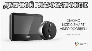 Mijia <b>MCE10</b> Smart глазок / звонок для вашей не умной двери (от ...