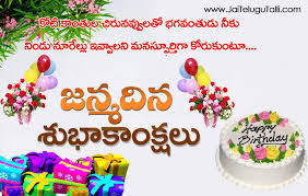 Happy Birthday Greetings And Wishes In Telugu Wallpapers And
