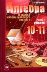 классы net 11 класс Поурочные планы по учебнику Мордковича А Г