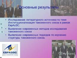 Презентация на тему Институционализация таможенного союза в  8 Основные результаты Исследование литературного источника по теме Институционализация таможенного союза