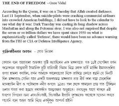 bengali jpg  has translated vidal s 2001 essay on the world trade center attack into bengali and hopes to publish it soon in an n journal