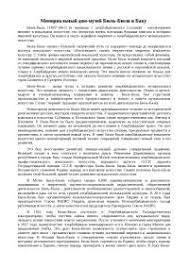 Мемориальный дом музей Бюль Бюля в Баку реферат по музыке скачать  Мемориальный дом музей Бюль Бюля в Баку реферат по музыке скачать бесплатно искусство Европейская