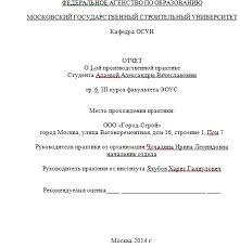 Сопутствующие документы Каталог файлов Все для МГСУ Учебный  Отчет о 1 ой производственной практике