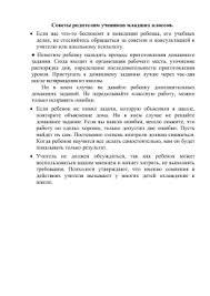 Комплект контрольно оценочных средств ПМ  Советы родителям учеников младших классов