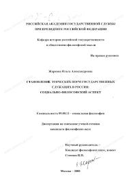 Диссертация на тему Становление этических норм государственных  Диссертация и автореферат на тему Становление этических норм государственных служащих в России Социально