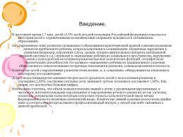 Реферат Коррекционная работа по развитию речи детей дошкольного  Коррекционная работа по развитию речи детей дошкольного возраста с нарушением интеллекта