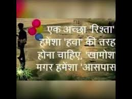 good morning have a nice day thought of the day in hindi