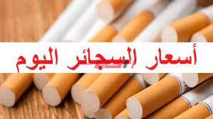 تحديث أسعار السجائر اليوم الأحد 24_5_2020 في أسواق محافظات مصر - موقع صباح  مصر