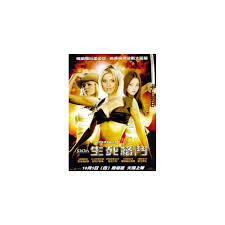 DOA Dead or Alive Poster Taiwanese 27x40 Jaime Pressly Holly Valance on  PopScreen