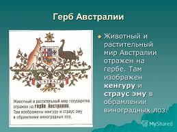 Презентация на тему Путешествие в Австралию Урок Окружающий  8 Герб Австралии