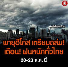 EventPass - ?กรมอุตุฯ ออกเตือน ?พายุโซนร้อนกำลังแรง...