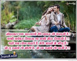 Wallpaper Romantic Love Quotes Hindi Romantic Hindi Hug Msg For
