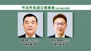 今治 市長 選挙