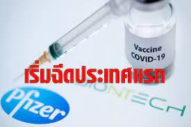 อังกฤษอนุมัติวัคซีน 'ไฟเซอร์' ชาติแรกของโลก - โพสต์ทูเดย์ รอบโลก