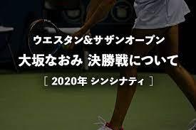 大坂 なおみ 試合 放送
