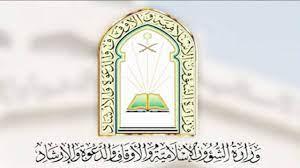 الشؤون الإسلامية» تعيد افتتاح 7 مساجد بعد تعقيمها في 3 مناطق : صحافة الجديد  اخبار عربية