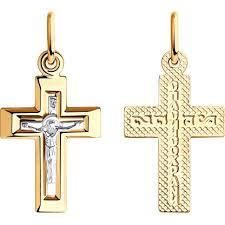 <b>Золотой православный крестик</b> с распятием <b>SOKOLOV</b> 121451_s ...