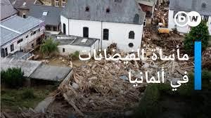 فيضانات عارمة..ألمانيا تشهد أسوأ كارثة طبيعية منذ الحرب العالمية الثانية  │في عين المكان - YouTube