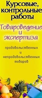 Дипломные по товароведению курсовые по товарове ВКонтакте Дипломные по товароведению курсовые по товарове
